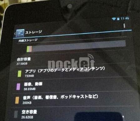 Google Nexus 7 mit 32GB wird ausgeliefert!